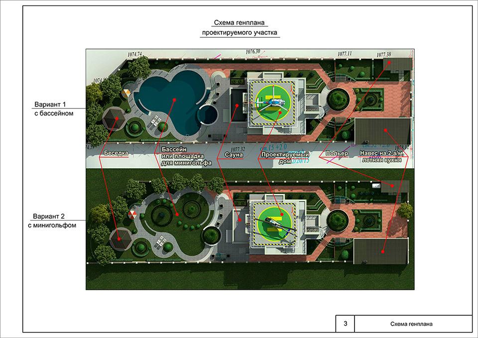 Проектирование-дома-с-вертолетной-площадкой-Алматы